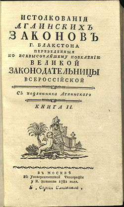 Russian Blackstone 1781